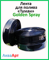 Лента для полива туман Golden Spray 50 мм (10mil) 100 м