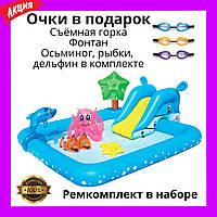 Детский бассейн надувной игровой центр с горкой Bestway Аквариум