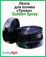 Лента для полива туман Golden Spray 40 мм (10mil) КОРЕЯ 100 м.