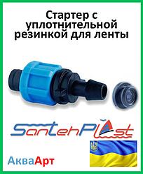 Стартер с уплотнительной резинкой для ленты капельный полив