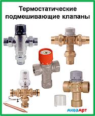 Термостатические подмешивающие клапаны