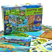 Настольная игра с многоразовыми наклейками «Жизнь на земле» Умняшка, от 6 лет, (КП-009)