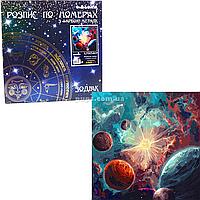 Картина по номерам Идейка «Вокруг солнца» с красками металлик, 50x50 см, (КН9540)