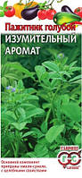 Пажитник голубой Изумительный аромат (Хмели Сунели) 0,1 г