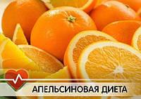 Худеем с апельсиновой диетой