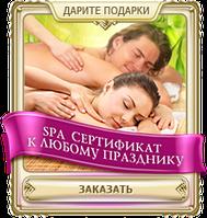 Подарочный сертификат на услуги массажиста или косметолога на сумму 200 грн, 500 грн, 1000 грн
