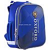 """Рюкзак шкільний каркасний 1 Вересня H-12 """"Oxford"""" (555948)"""