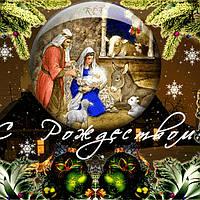 с Рождеством Христовым - интернет магазин matrasoff.com