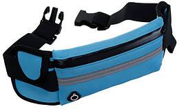 Сумка на пояс для бігу, фітнесу Wbsport блакитна