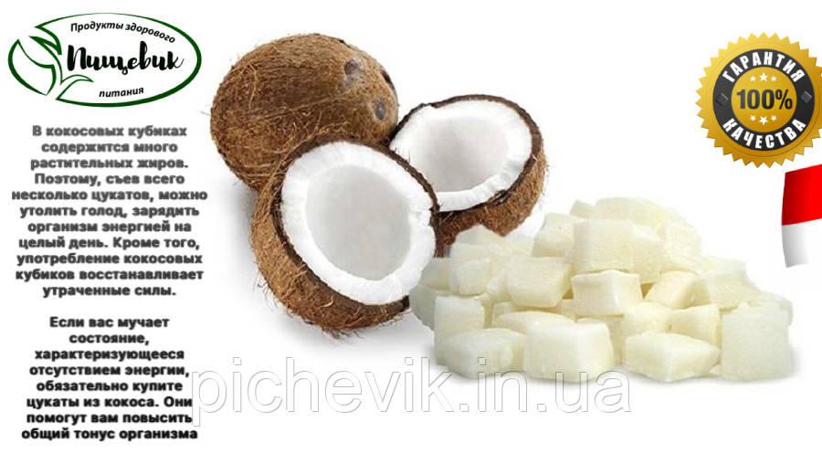 Кокосові цукати(кубики) (Індонезія) Вага:500грамм
