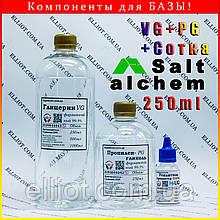 Компоненти для органічної БАЗИ Alhen 250ml