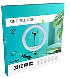 Кругла лампа світлодіодна кільцева лампа, лампа для селфи RL 12/QX300 (діаметр 30 см), фото 9