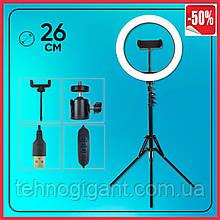 Кругла лампа зі штативом, світлодіодна кільцева лампа, лампа для селфи RL 10/XD-260 (діаметр 26 см)