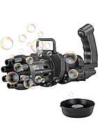 Игрушка-пулемет для создания мыльных пузырей Bubble Gun Blaster,генератор мыльных пузырей