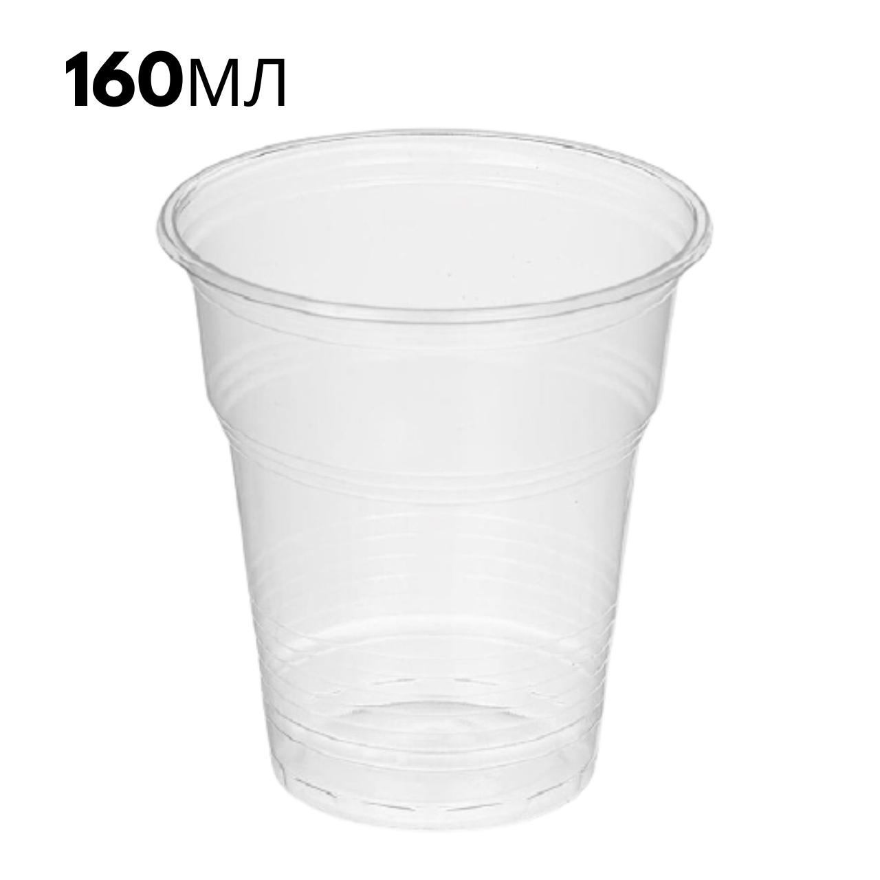 Пластиковый стакан одноразовый 160 мл, Аркапласт, 100 шт/пач