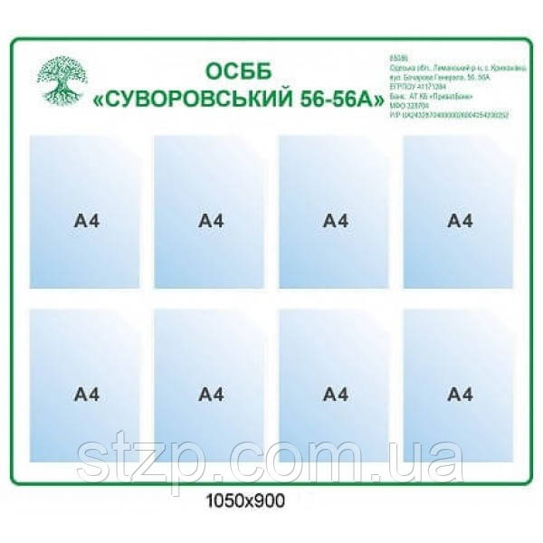 Стенд Куточок споживача - 3025
