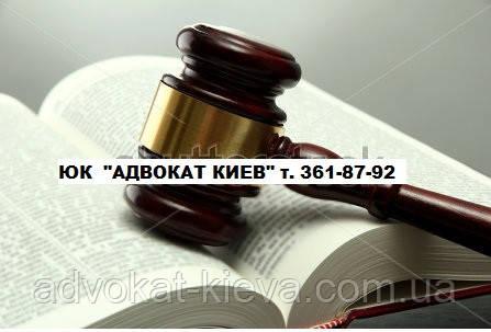 Раздел наследства - адвокат Киев