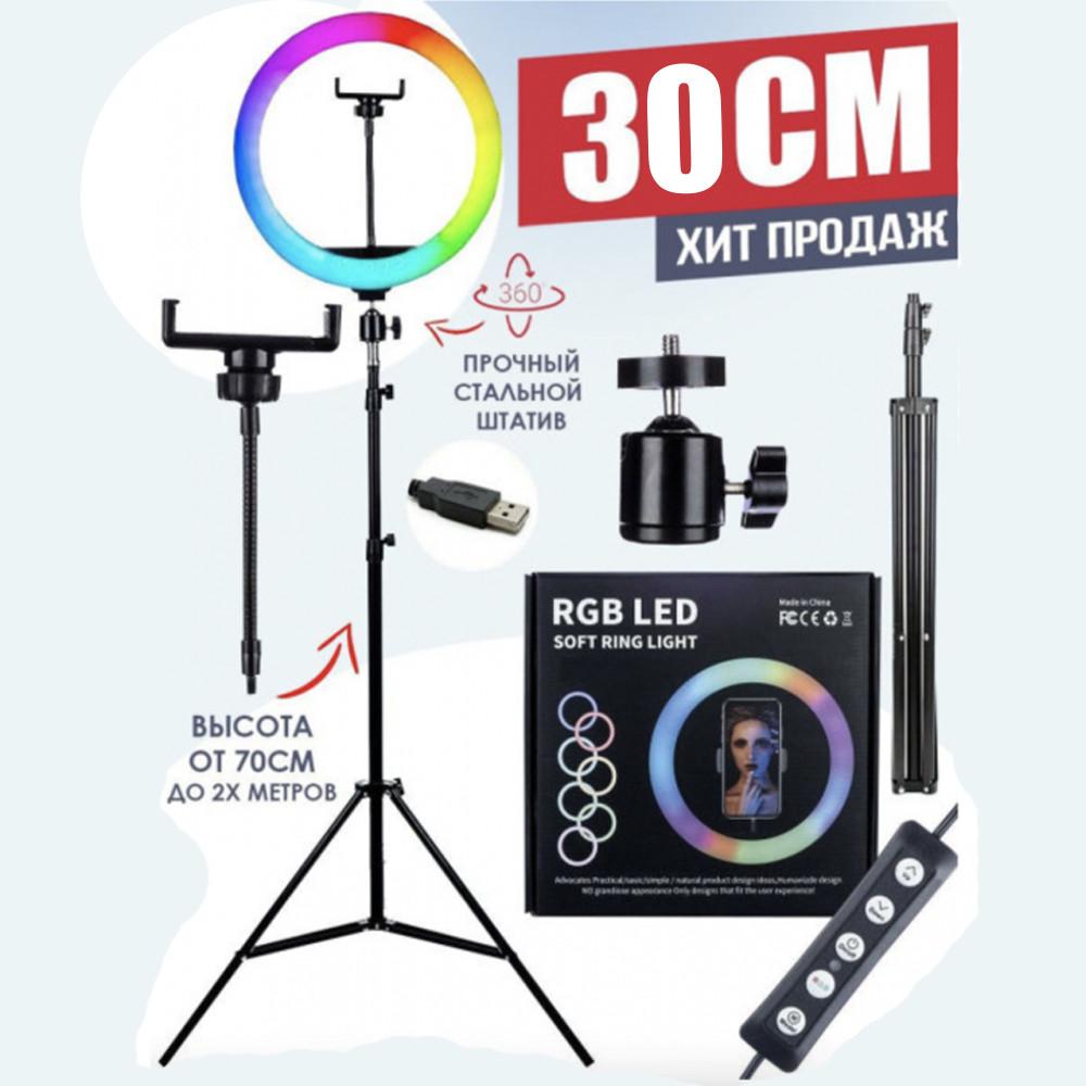 Кольцевая Цветная лампа 30 см RGB + штатив 2 м. Круглая лампа. LED лампа. Светодиодная лампа