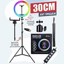 Кольцевая Цветная лампа 30 см RGB + штатив 2 м. Круглая лампа LED лампа. Светодиодная лампа Оптом