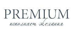 Магазин «PREMIUM»