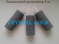 Распылитель керамический 5 см