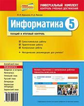Контроль навчальних досягнень Інформатика 5 клас Нова програма Авт: Корнієнко М. Изд-во: Ранок