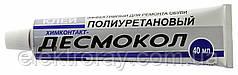 Поліуретановий клей для взуття «Десмокол» Харків 40 мл