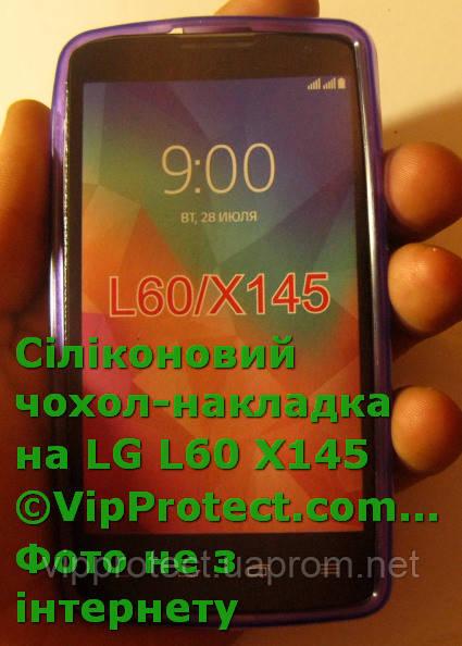 LG_X145_L60, бузковий силіконовий чохол
