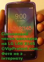 LG_X145_L60, сиреневый силиконовый чехол, фото 1