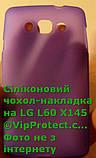 LG_X145_L60, бузковий силіконовий чохол, фото 3