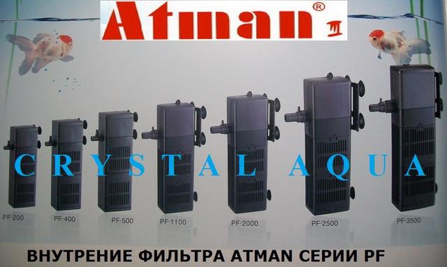 Внутренние фильтра Атман серии PF