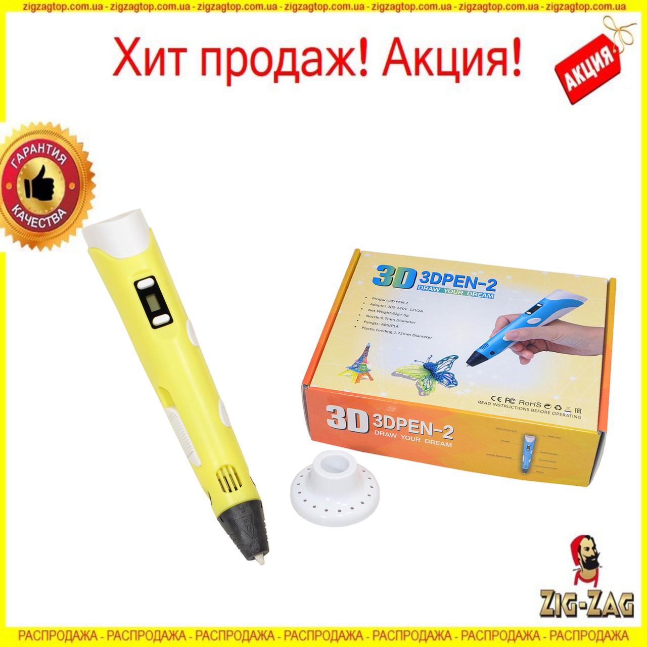 3D PEN Ручка 2 Покоління з Led Дисплеєм +Пластик 3Д ручка Smart pen Пен Оригінал Myriwell для Малювання ЖОВТА