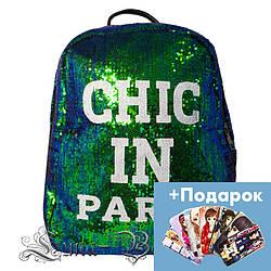 "Рюкзак ""Chic In Paris"" 2 Цвета Зеленый (37*34*16)"