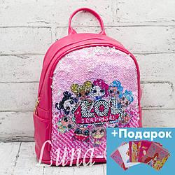 Детский рюкзак перевертыш с пайетками Lol/Русалка.Цвет:Малиновый  3.