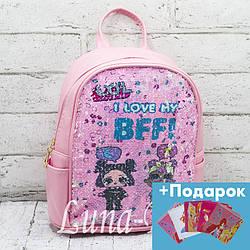 Детский рюкзак перевертыш с пайетками Lol/Русалка.Цвет:Розовый.
