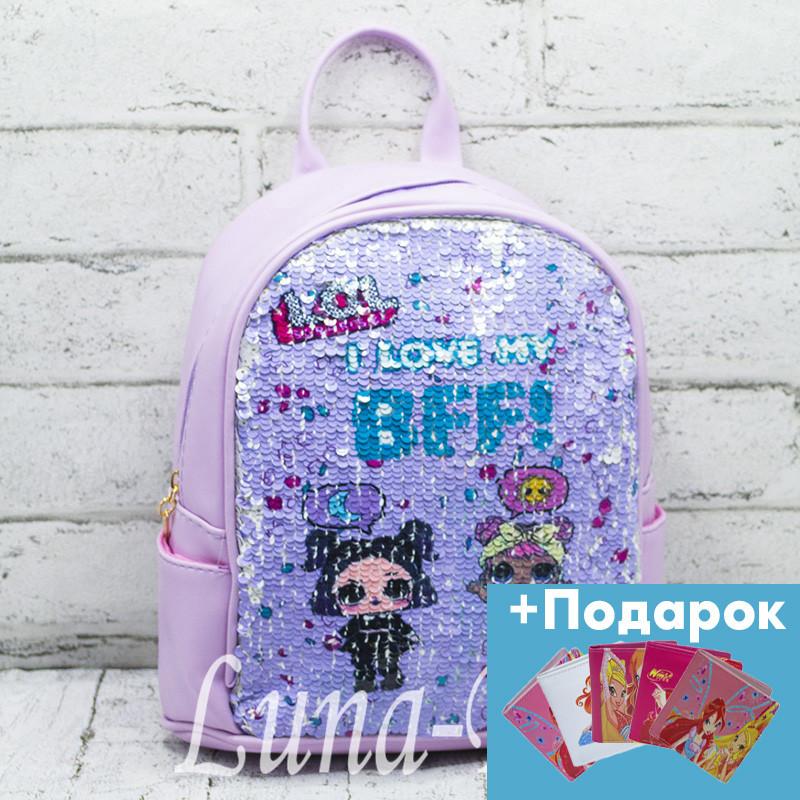 Детский рюкзак перевертыш с пайетками Lol/Русалка.Цвет:Сиреневый.