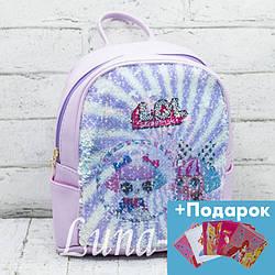 Детский рюкзак перевертыш с пайетками Lol/Русалка.Цвет:Сиреневый 2.