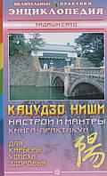 Кацудзо Ниши: Настрои и мантры. Книга-практикум для карьеры, успеха, здоровья. Тадаши Сато