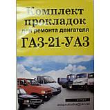 Набор прокладок двигателя ГАЗ-21, УАЗ малый, фото 4
