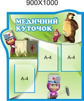 Стенд Медицинский уголок Маша и медведь