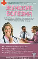 Женские болезни (популярная медицина)