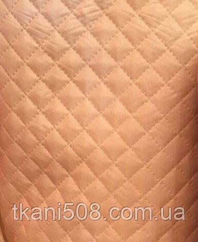 Подкладочная ткань  Т-170 стеганая на синтепоне №100  ПОД ЗАКАЗ