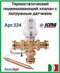 Термостатический подмешивающий клапан с погружным датчиком ICMA 1 Арт.324