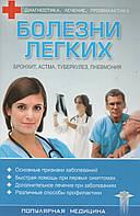 Болезни легких (популярная медицина)