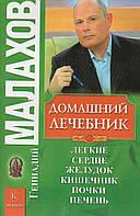 Домашний лечебник. Геннадий Малахов