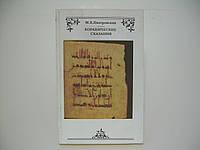 Пиотровский М.Б. Коранические сказания.