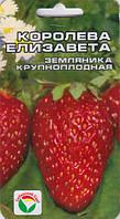 Семена Клубника крупноплодная Королева Елизавета 10 семян Сибирский Сад