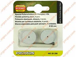 Міні (розхідник) шліфувальна насадка PROXXON 28296