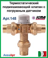 Термостатический подмешивающий клапан ICMA 3/4 Арт.148