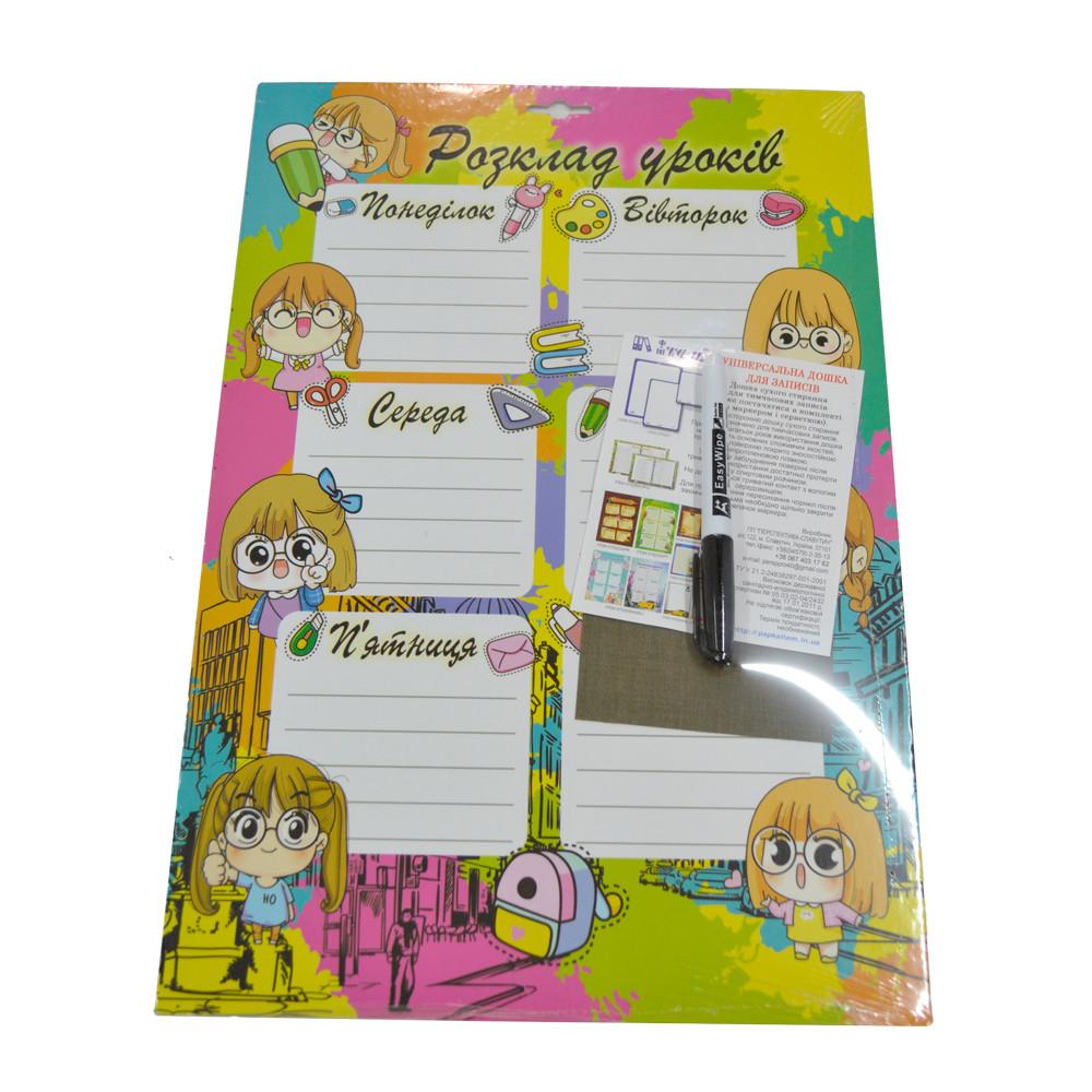 """Дошка для написів """"Розклад уроків"""", картонна, сухого стирання, А3, Cute"""